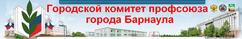 Городской комитет профсоюза работников народного образования и науки Российской Федерации города Барнаула