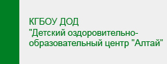 КГБОУ ДОД «ДООЦ «Алтай»