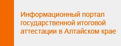 Информационный портал государственной итоговой аттестации в Алтайском крае